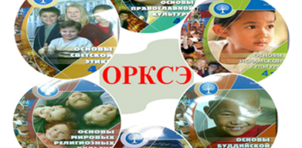 Институт приступил к разработке программы повышения квалификации по Основам православной культуры