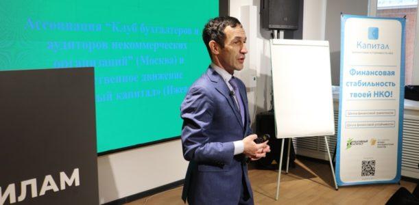Состоялся семинар «Новое в налогообложении НКО»