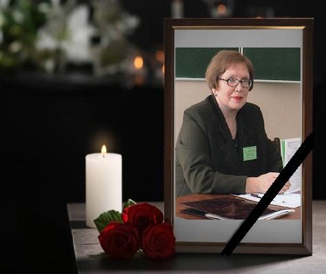 Скончалась профессор, доктор педагогических наук Г. С. Трофимова