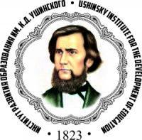Институт развития образования им. К. Д. Ушинского