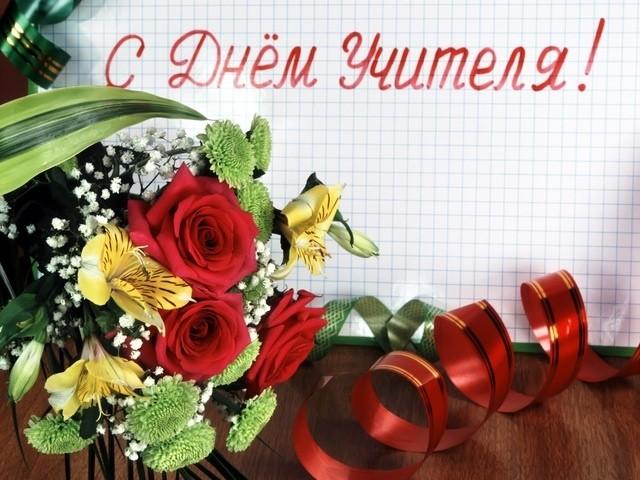 В России отмечают профессиональный праздник системы образования
