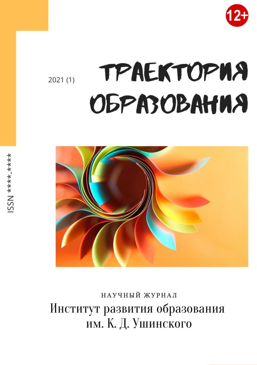 Институт начинает приём научных статей в журнал «Траектория образования»